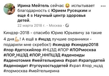 10 Ирина Мейтель