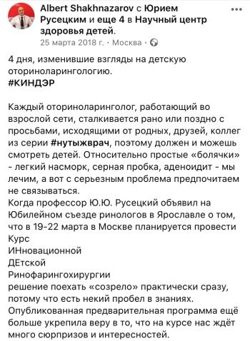 2 Альберт Шахназаров 1