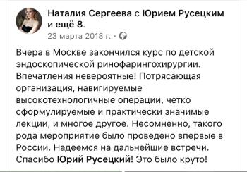 7 Наталия Сергеева