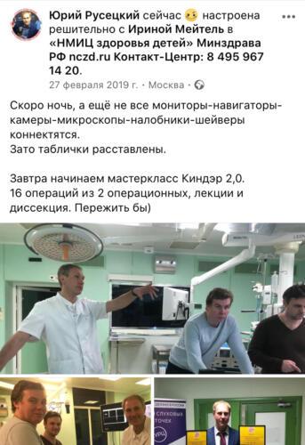 1 Юрий Русецкий 1