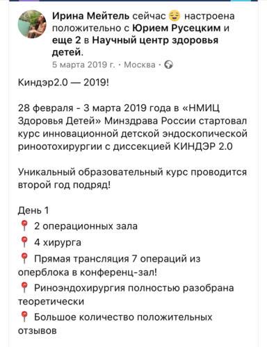 2 Ирина Мейтель 1 стр