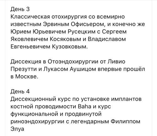 4 Ирина Мейтель 3 стр