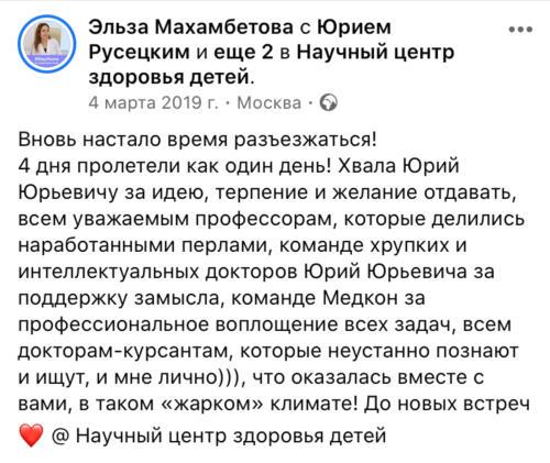 5 Эльза Махамбетова