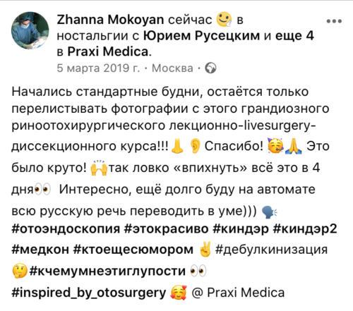 6 Жанна Мокоян