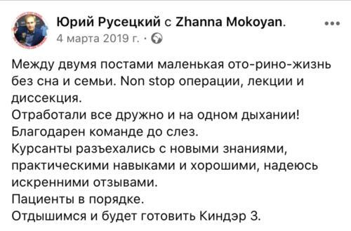 7 Юрий Русецкий